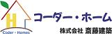 夢のマイホームを実現、新潟県新潟市の注文住宅・新築戸建てなら工務店の斎藤建築におまかせ下さい