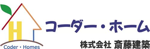 斎藤建築|新潟県新潟市の新築・注文住宅・新築戸建てを手がける工務店