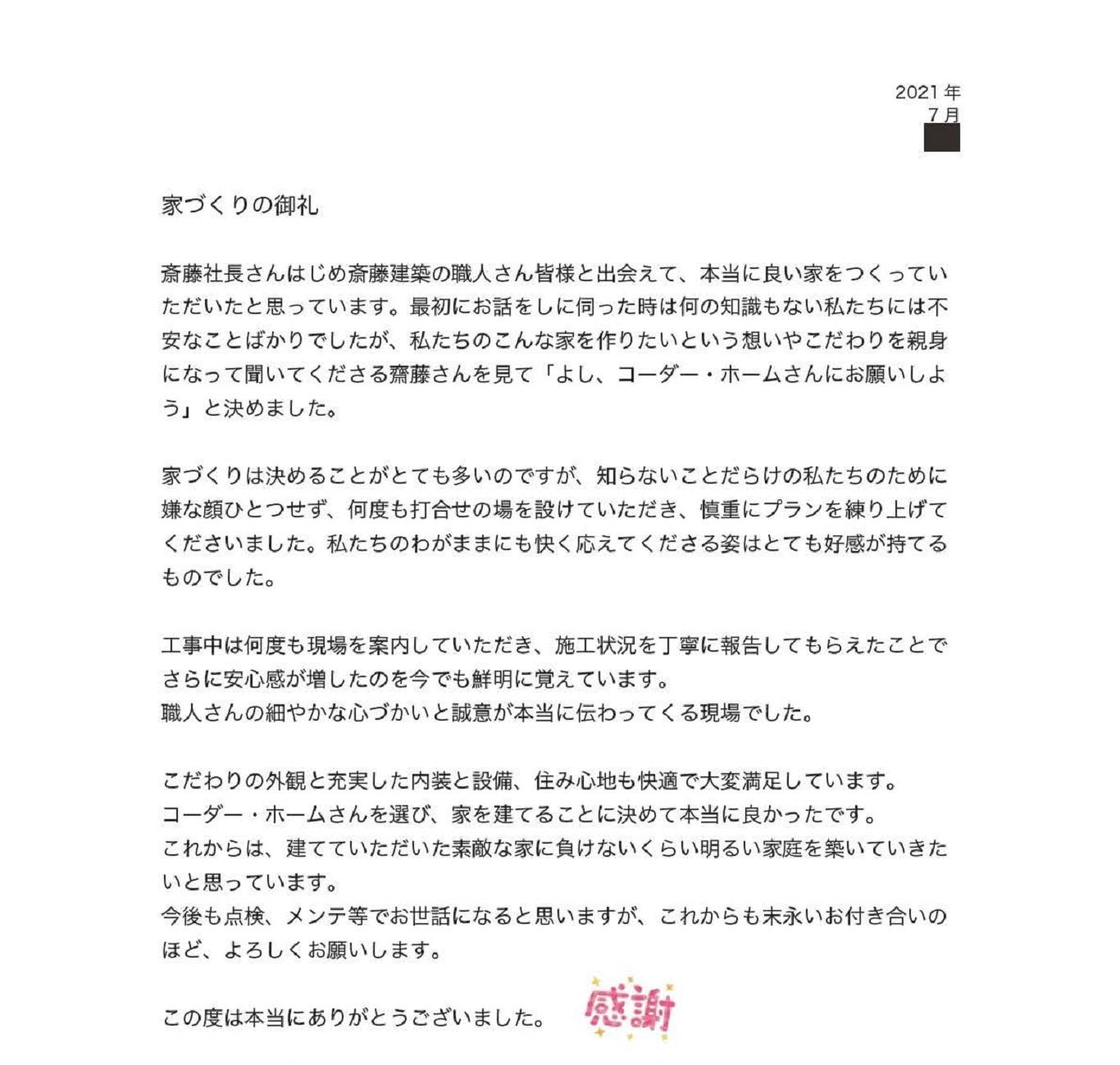 豊里様のお手紙.jpg