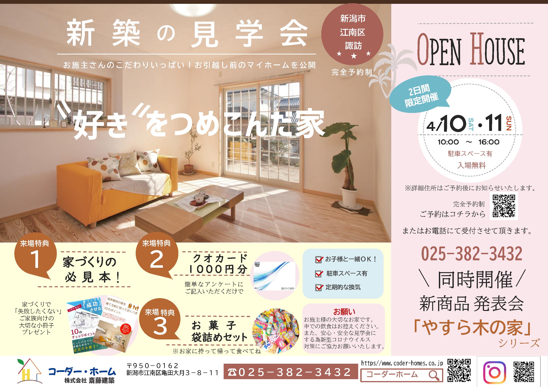 豊里邸完成見学チラシ_ページ_1.png