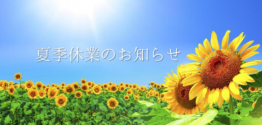 HP用夏季休業のお知らせ.png