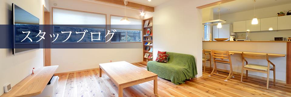 新潟県新潟市の注文住宅・新築戸建てを手がける工務店の斎藤建築ブログ